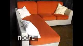 Перетяжка мебели(, 2013-08-07T16:08:29.000Z)