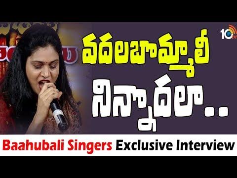 వదలబొమ్మాలి నిన్ను వదలా Baahubali Singers | Ramya Behara | Mohana | Uma Neha | Soni | 10TV