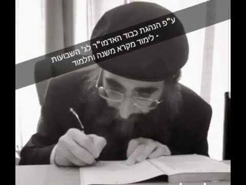 """הנהגת האדמו""""ר יאשיהו יוסף פינטו שליט""""א לימי בין המצרים - לימוד מקרא משנה ותלמוד"""