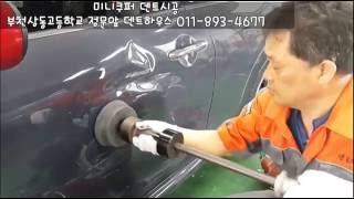 덴트동영상 미니쿠퍼 대박찌그러짐 덴트복원 [부천상동덴트…