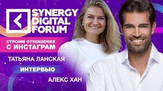 Алекс Хан   Строим отношения с Инстаграм   Университет СИНЕРГИЯ