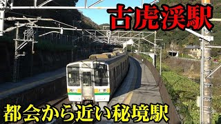 古虎渓駅 JR東海 中央線