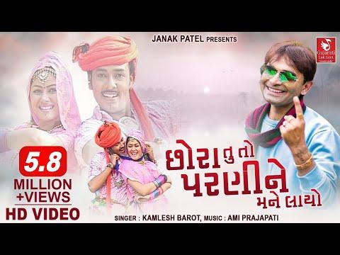 ркЫрлЛрк░рк╛ ркдрлБ ркдрлЛ рккрк░ркгрлАркирлЗ ркоркирлЗ рк▓рк╛ркпрлЛ | Superhit Adivasi Timli Song | Chhora Tu Parnine I Kamlesh Barot