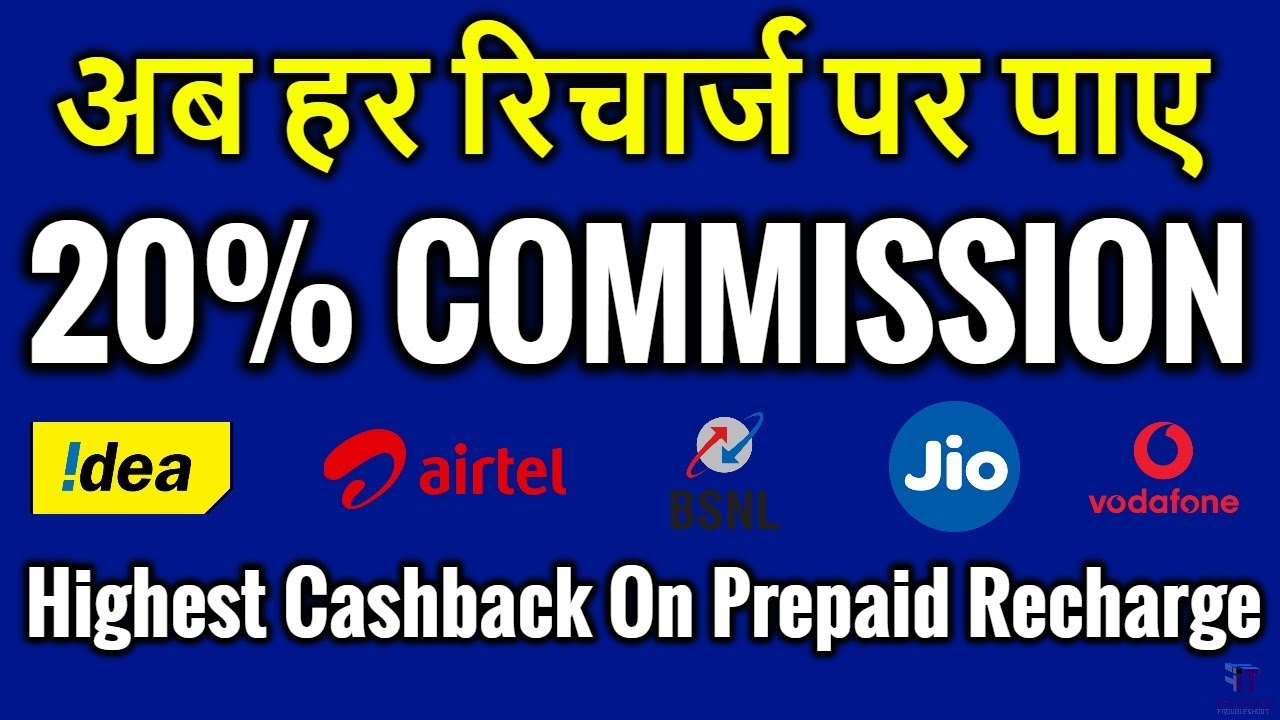 हर रिचार्ज पर 20% कैशबैक | 20% Cashback Recharge | Recharge Offer | 20%  Commission On Recharge