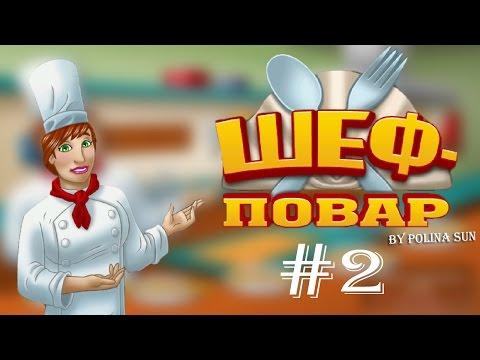 Прохождение| Шеф повар| Категория 1 - закуски часть 2