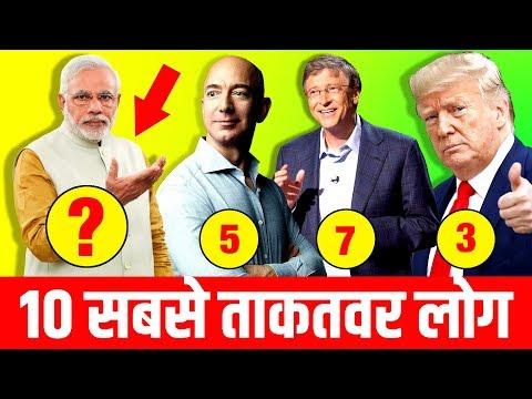 Top 10 Most Powerful Person in The World | Narendra Modi | Bill Gates | Jeff Bezos & More