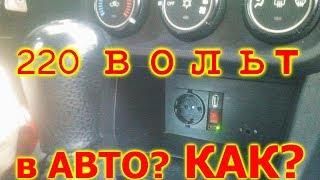 220 вольт в Машине !!! КАК???(, 2015-10-04T05:55:18.000Z)