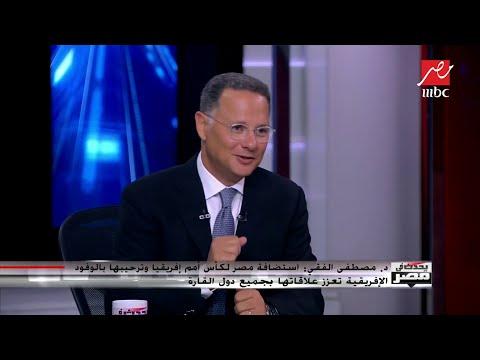 د. مصطفى الفقي: علاقتنا بالجزائر قوية ولا تتأثر بكرة القدم أو أي شيء آخر