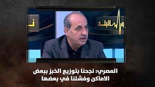 المصري: نجحنا بتوزيع الخبز ببعض الاماكن وفشلنا في بعضها - نبض البلد