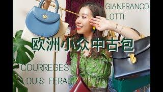 非常值得买的小众中古包/简罗蒂/Gianfranco Lotti/鸵鸟皮/vintage bags/courreges/欧洲小众品牌