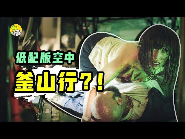 劫机犯遭遇吸血鬼,却被8岁小童抢尽风头,全场凯瑞拯救全人类|恐怖新作《血色天劫》