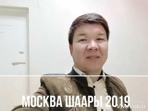 Тамада Руслан Исмаилов МОСКВА