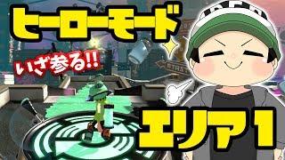 【スプラトゥーン2】こんなの爆速でクリアしてやんよ!ヒーローモード エリア1攻略!【実況プレイ】