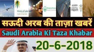 Saudi Arabia Letest News Updates (20-6-2018)Saudi Ki Taza Khabar Hindi Urdu..By Socho Jano Yaara