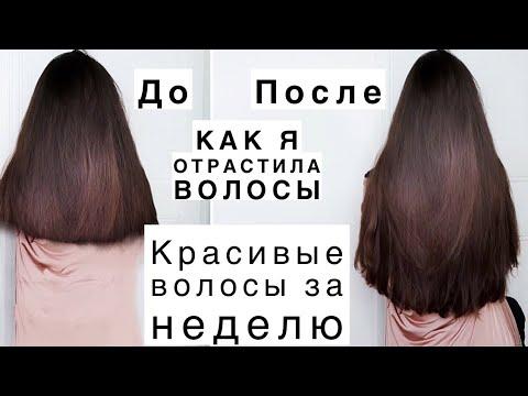 Как очень быстро отрастить волосы в домашних условиях за неделю