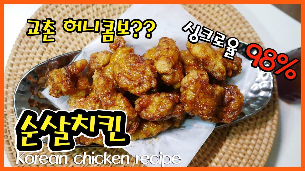 순살로 만드는 교촌 허니콤보 레시피🍗 싱크로율 98%맛 보장합니다👍!! 강력추천!! Famous chicken recipes in Korea