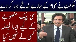 Khusro Bakhtiar Media Talk   Big Step For Cpec   13 Sept 2018