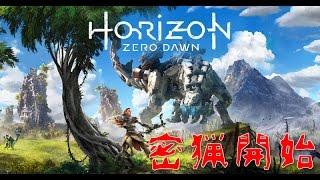 【PS4】Horizon Zero Dawn 密猟開始