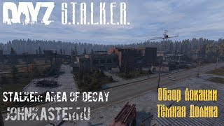 ОБЗОР ЛОКАЦИИ ТЁМНАЯ ДОЛИНА ☢ S.T.A.L.K.E.R.: Area of Decay ☢ DayZ S.T.A.L.K.E.R.