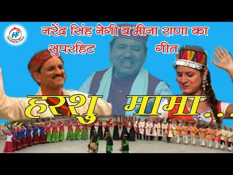 Harshu Mama Tandi Geet- Garhwali Song by Narendra Singh Negi and Meena Rana