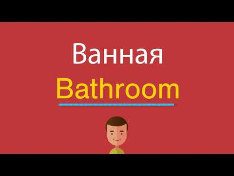 Как переводится слово bathroom на русский