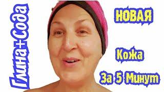 Упругая и Эластичная Кожа Сразу После Применения Идеальная Чистка Лица для Возрастной кожи