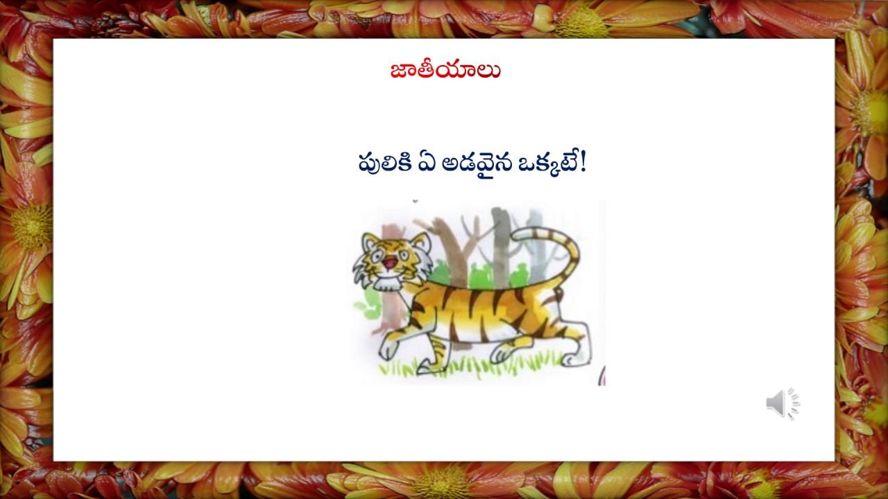Teta Telugu Telugu Jatiyalu With Meaning Telugu Proverbs 2