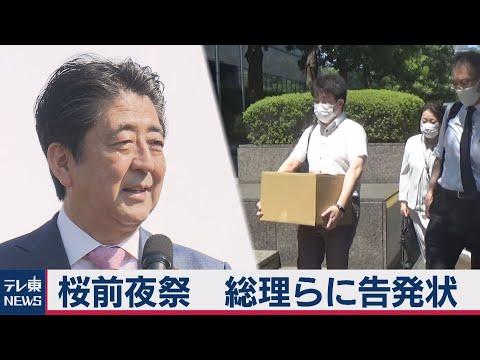 2020/08/06 桜を見る会告発状279人分提出(2020年8月6日)
