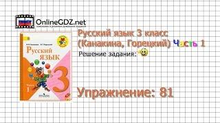 Упражнение 81 - Русский язык 3 класс (Канакина, Горецкий) Часть 1