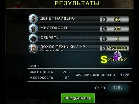 Как   Взломать   на   Деньги   Версия   1.3.3   DEAD TRIGGER 2 - Шутер на выживание с зомби