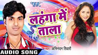 लहंगा में ताला_#New भोजपुरी हिट Song 2021_Biche Bazariya Me_Lahanga Me Taala_#Abhinandan Tiwari