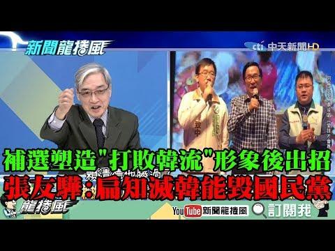 【精彩】補選塑造「打敗韓流」形象後出招! 張友驊:扁知滅韓能毀國民黨