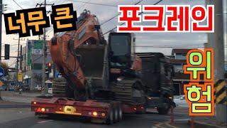 거대 포크레인  ( big Excavator 운송 굴삭…