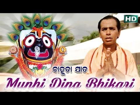 MUHIN DINA BHIKARI ମୁଁହି ଦୀନ ଭିକାରୀ | Bahuda Jaata | Dukhishyam Tripathy | Sarthak Music