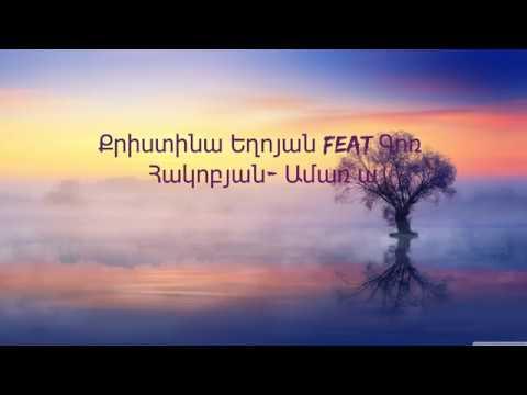Qristina Yeghoyan Feat Gor Hakobyan-Amar A Lyrics. Քրիստինա Եղոյան Feat Գոռ Հակոբյան-Ամառ ա