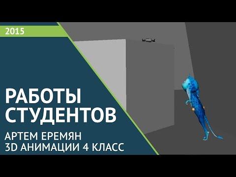 Онлайн курс - Анимация и АРТ для игр