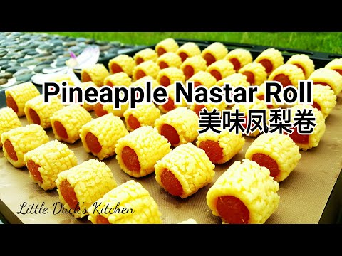 美味凤梨卷(黄梨塔) ❤ How to make Pineapple Tart Rolls