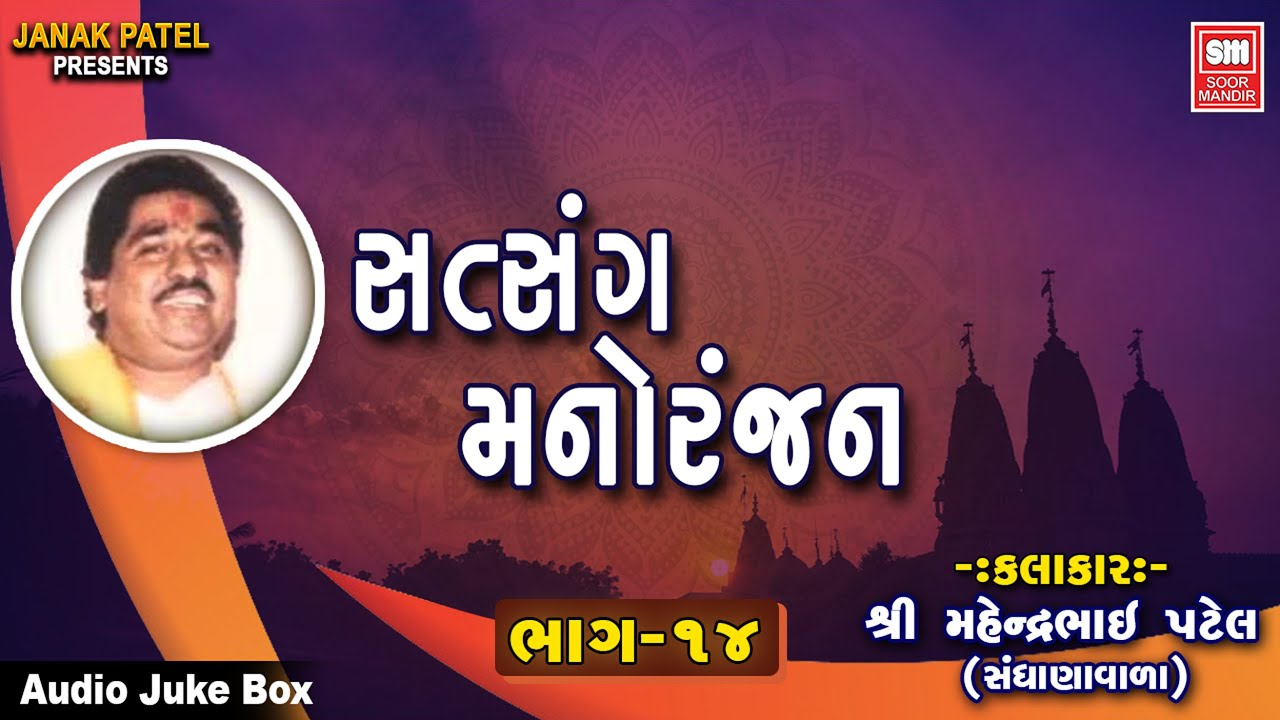 સત્સંગ મનોરંજન (ભાગ 14) | Gujarati Moral Stories for all Gujarati People | Mahendra Patel