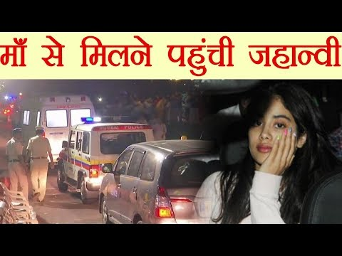 Sridevi's Daughters Jhanvi Kapoor & Khushi reach home to visit her last time | FilmiBeat