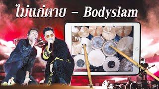 ไม่แก่ตาย - Bodyslam Feat JOEYBOY「iPad Drum Cover」