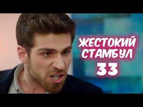 ЖЕСТОКИЙ СТАМБУЛ 33 серия с русской озвучкой. Шениз и Агах. Анонс