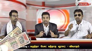 500 & 1000 Rs note invalid Feat - Jayachandran