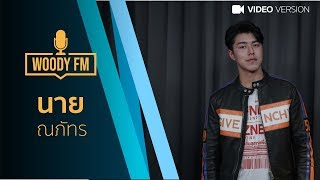 """WOODY FM"" Podcast [Full] นาย ณภัทร  #woodyFM #Podcast"