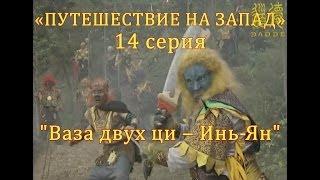 Путешествие на Запад - 14 серия - Русская озвучка Даодэ
