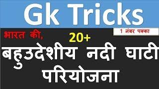 GK Tricks in hindi  | बहुउदेशीय नदी घाटी  परियोजना | General Knowledge  UPSC | SSC | RAS | IAS | PSC