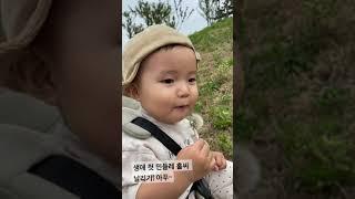 [라온이 성장앨범] 생애 첫 민들레 홀씨 날리기 아~푸…