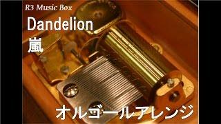Dandelion/嵐【オルゴール】