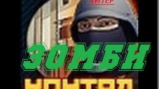 """Контра Сити Зомби Атакуют часть два """"Друзья в беде"""""""