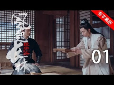 【English Sub】琅琊榜之风起长林 01丨Nirvana in Fire Ⅱ 01(主演:黄晓明,刘昊然,佟丽娅,张慧雯)【有字幕版】
