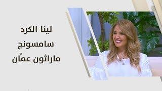 لينا الكرد - سامسونج ماراثون عمّان